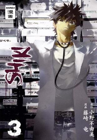 Shi Ki (Band 3)