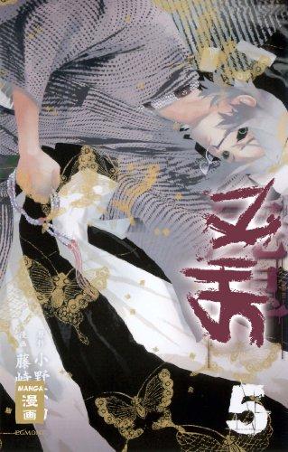 Shi Ki (Band 5)